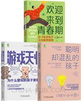 """[套装书]欢迎来到青春期:9~18岁孩子正向教养指南+游戏天性:为什么爱玩的孩子更聪明+聪明却混乱的孩子:利用""""执行技能训练""""提升孩子学习力和专注力(3册)"""