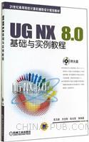 UG NX 8.0基础与实例教程
