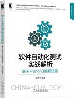 软件自动化测试实战解析:基于Python3编程语言