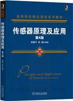 传感器原理及应用 第4版
