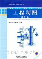 工程制图  第2版