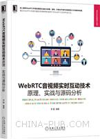 WebRTC音视频实时互动技术:原理、实战与源码分析