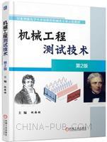 机械工程测试技术第2版