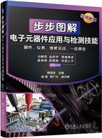 步步图解电子元器件应用与检测技能