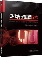 现代离子镀膜技术