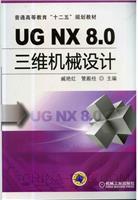 UGNX8.0三维机械设计