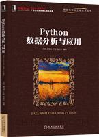 Python数据分析与应用
