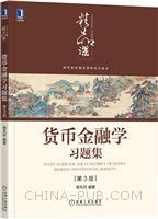 货币金融学习题集 第3版