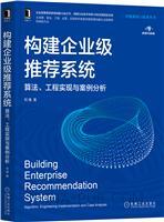 构建企业级推荐系统:算法、工程实现与案例分析