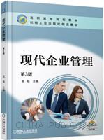 现代企业管理(第3版)