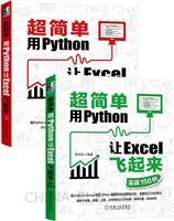 [套装书]超简单:用Python让Excel飞起来(实战150例)+超简单:用Python让Excel飞起来(2册)