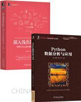 [套装书]Python数据分析与应用+深入浅出Pandas:利用Python进行数据处理与分析(2册)