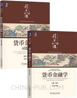 [套装书]货币金融学  第3版+货币金融学习题集 第3版(2册)