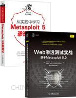 [套装书]Web渗透测试实战:基于Metasploit 5.0+从实践中学习Metasploit 5渗透测试(2册)