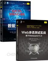 [套装书]Web渗透测试实战:基于Metasploit 5.0+数据大泄漏:隐私保护危机与数据安全机遇(2册)