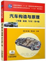 汽车构造与原理第4版 (中册  底盘 车身)