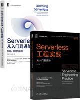 [套装书]Serverless工程实践:从入门到进阶+Serverless从入门到进阶:架构、原理与实践(2册)