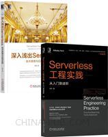 [套装书]Serverless工程实践:从入门到进阶+深入浅出Serverless:技术原理与应用实践(2册)