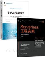 [套装书]Serverless工程实践:从入门到进阶+Serverless架构(2册)