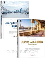 [套装书]Spring Cloud微服务:全栈技术与案例解析+Spring Cloud微服务架构进阶(2册)