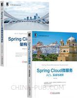 [套装书]Spring Cloud微服务:入门、实战与进阶+Spring Cloud微服务架构进阶(2册)