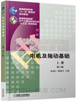 电机及拖动基础 第5版 上册