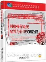 网络操作系统配置与管理实训教程(第2版)