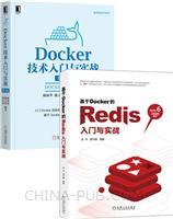 [套装书]基于Docker的Redis入门与实战+Docker技术入门与实战 第3版(2册)