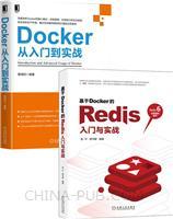 [套装书]基于Docker的Redis入门与实战+Docker从入门到实战(2册)