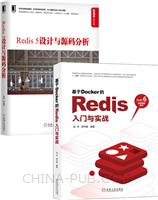 [套装书]基于Docker的Redis入门与实战+Redis 5设计与源码分析(2册)