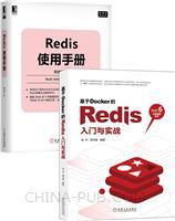 [套装书]基于Docker的Redis入门与实战+Redis使用手册(2册)