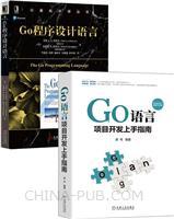 [套装书]Go语言项目开发上手指南+Go程序设计语言(2册)