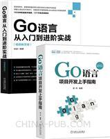 [套装书]Go语言项目开发上手指南+Go语言从入门到进阶实战:视频教学版(2册)