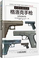 武器收藏指南:格洛克手枪