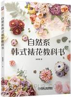 自然系韩式裱花教科书