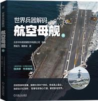 世界兵器解码――航空母舰篇