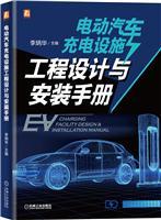 电动汽车充电设施工程设计与安装手册