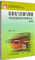 设备电气控制与维修  第2版 (机电设备安装与维修专业)