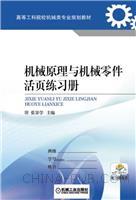 机械原理与机械零件活页练习册