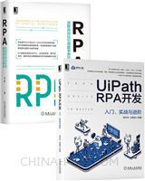 [套装书]UiPath RPA开发:入门、实战与进阶+RPA:流程自动化引领数字劳动力革命(2册)