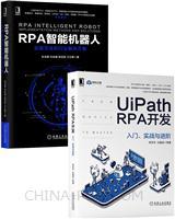 [套装书]UiPath RPA开发:入门、实战与进阶+RPA智能机器人:实施方法和行业解决方案(2册)