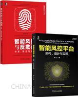 [套装书]智能风控平台:架构、设计与实现+智能风控与反欺诈:体系、算法与实践(2册)