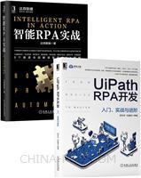 [套装书]UiPath RPA开发:入门、实战与进阶+智能RPA实战(2册)