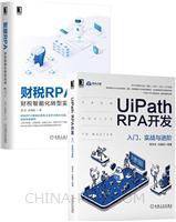 [套装书]UiPath RPA开发:入门、实战与进阶+财税RPA:财税智能化转型实战(2册)