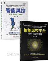 [套装书]智能风控平台:架构、设计与实现+智能风控:原理、算法与工程实践(2册)