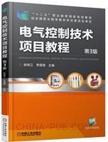 电气控制技术项目教程第3版