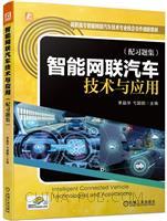 智能网联汽车技术与应用(配习题集)