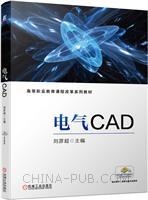 电气CAD