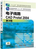 电子线路CAD Protel 2004 第3版