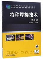 特种焊接技术 第2版